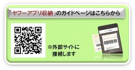 ヤフーアプリ収納ガイドページQRコード